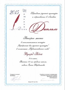 TD.2015.Eduard.Ryaboy