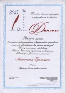 TD.2015.Grossmane