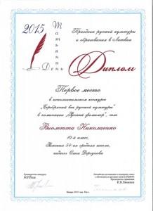 TD.2015.Violeta.Nikolaenko